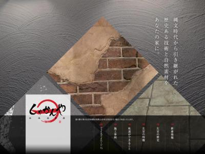 しゃかんや白本左官店が和歌山のご自宅の塗り替え、左官承ります