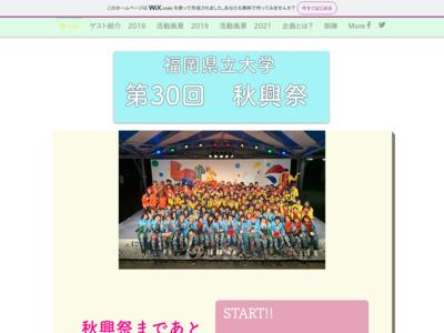 福岡県立大学/第24回秋興祭