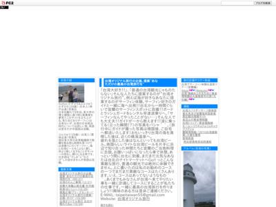 台湾でサーフィン体験&温泉へgo!!【台湾自分旅行】