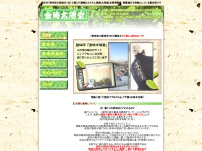 横浜で最も頼れる整体院。肩コリ、腰痛、ぎっくり腰、寝違え、O脚