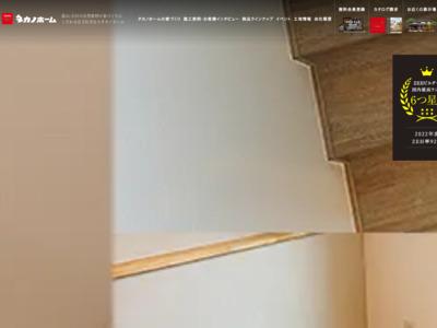 自然素材・構造・高断熱 | タカノホーム [富山県 石川県 新潟県]