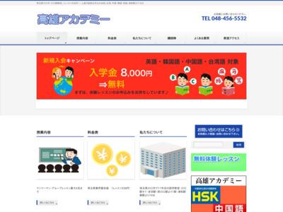 埼玉県川口市 語学学校  高雄アカデミー 台湾・中国語・英語・韓国