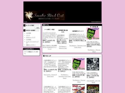 サイコビリー、パンク関連ショップ【Snake Bird Cat】