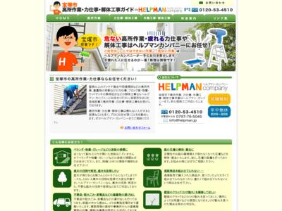 宝塚市高所作業・力仕事・解体工事ガイド