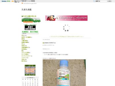 http://tamatamagarden.seesaa.net/article/195986252.html