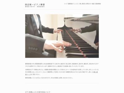 田辺晃一ピアノ教室