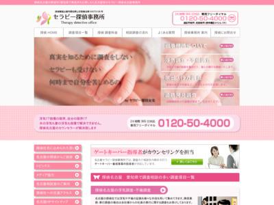 愛知県の探偵/興信所 名古屋セラピー探偵事務所