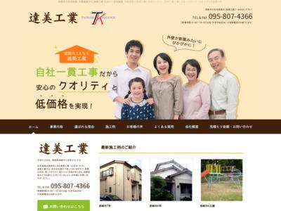 長崎市の住宅塗装、外壁塗装なら|達美工業