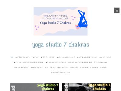 ヨガスタジオセブンチャクラズ(プライベートヨガ)