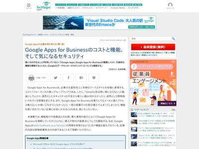 Google Apps for Businessのコストと機能、そして気になるセキュリティ – TechTargetジャパン