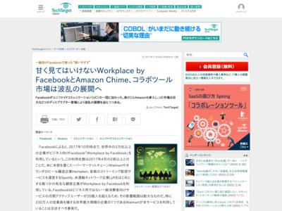 甘く見てはいけないWorkplace by FacebookとAmazon Chime、コラボツール市場は波乱の展開へ – TechTargetジャパン