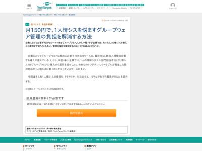 人情シスを悩ますグループウェア管理の負担を解消する方法 – TechTargetジャパン