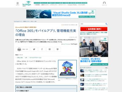 「Office 365」モバイルアプリ、管理機能充実の理由 (1/2) – TechTargetジャパン