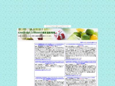 KAMISHIMA CHINAMIの最新通販情報。