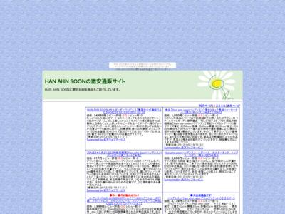 HAN AHN SOONの激安通販サイト