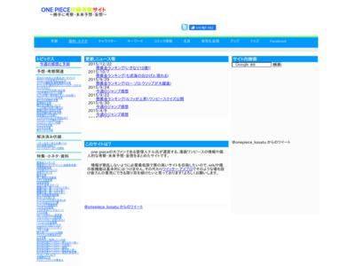 one piece伏線考察サイト /勝手に考察・未来予想・妄想