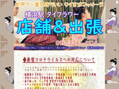 横浜市全域対応!出張タイ古式マッサージ タイフラワー 最安値!!