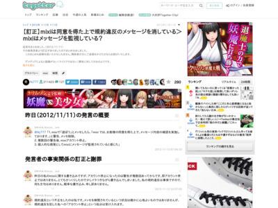 http://togetter.com/li/405729