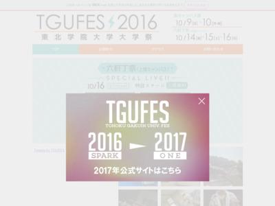 東北学院大学 土樋キャンパス/六軒丁祭2016