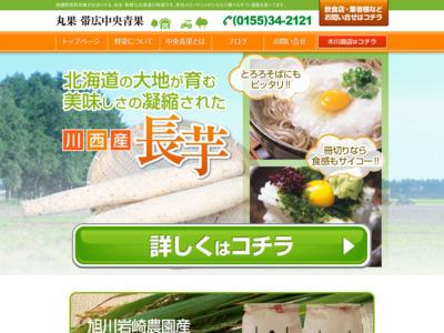 北海道十勝野菜 丸果帯広中央青果