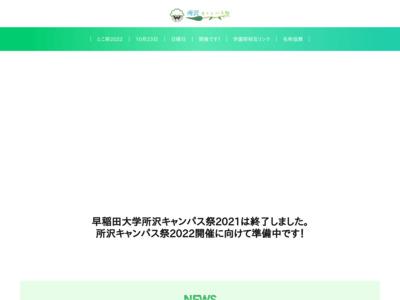 早稲田大学 所沢キャンパス/所沢キャンパス祭2016