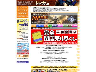 トレカ.jp 平和堂書店のMTGシングルカード通販サイト