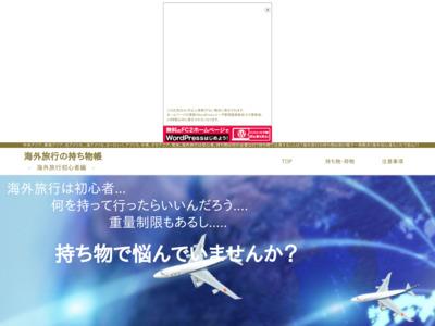 海外旅行の持ち物帳   - 海外旅行初心者編 -