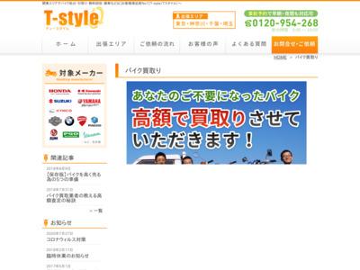 町田市・厚木市のバイク買取はT-style(Tスタイル)