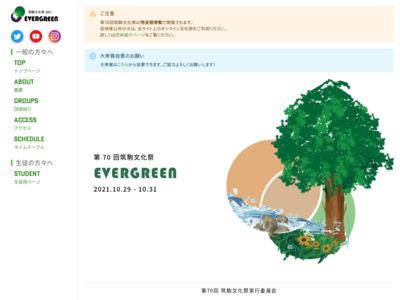 筑波大学附属駒場高等学校/文化祭