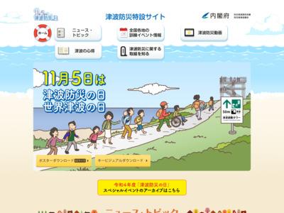 http://tsunamibousai.jp/