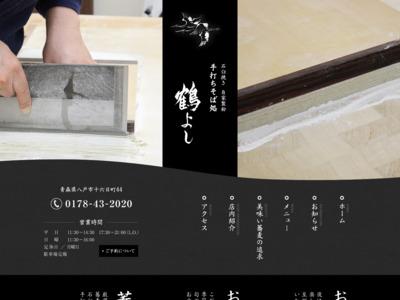 鶴よし 手打ちそば処|八戸市 石臼挽き自家製粉蕎麦屋