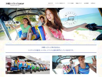 TUKTUK プロジェクト 沖縄