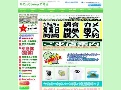 かめんちゅshop KEEPER 2号店