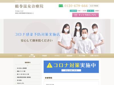 神奈川の気功 鶴巻温泉治療院