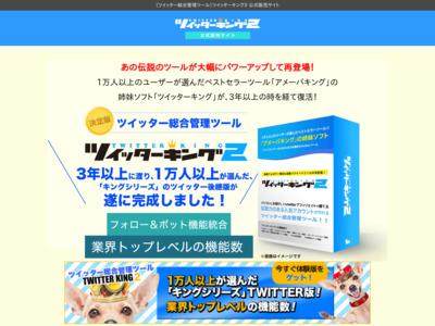 ツイッターキング2 公式販売サイト | ツイッターキング2公式サイト