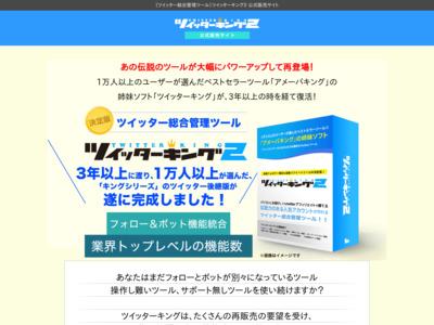 〔ツイッター総合管理ツール〕ツイッターキング2 公式販売サイト | ツイッターキング2公式サイト