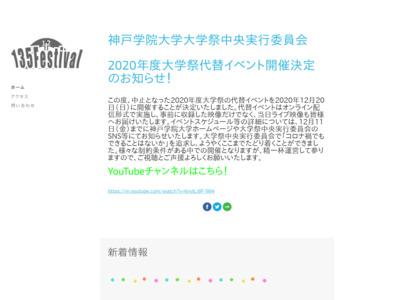 神戸学院大学 有瀬キャンパス/135Festival