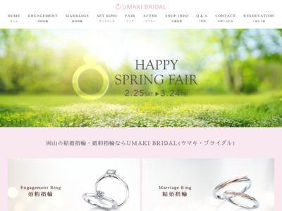 岡山の結婚指輪・婚約指輪はアイジュエリー・ウマキ