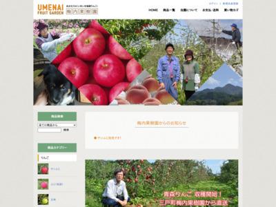 青森りんごの産直 梅内果樹園
