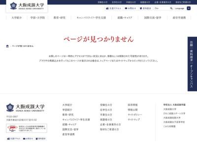 大阪成蹊大学・短期大学/2016大学祭