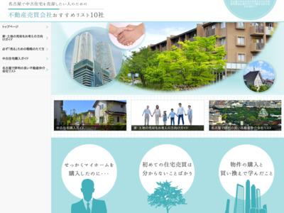 名古屋で中古住宅を売却したい人向け不動産会社10社
