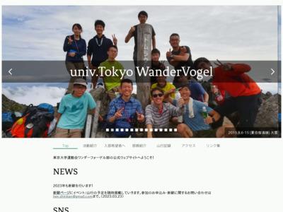 東京大学 ワンダーフォーゲル部