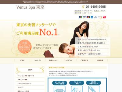 Venus Spa東京