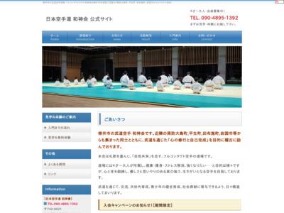 日本空手道 和神会