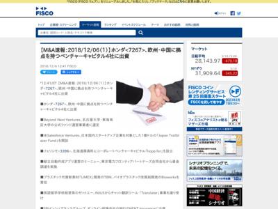【M&A速報:2018/12/06(1)】ホンダ、欧州・中国に拠点を持つベンチャーキャピタル4社に出資 – FISCO(フィスコ)