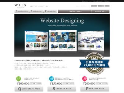 北九州市のホームページ制作会社 Webs(ウェブズ)
