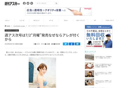 http://weekly.ascii.jp/elem/000/000/094/94989/