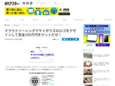 クラウドソーシングでサイボウズのロゴをデザインして賞金100万円をゲットだぜ! – ASCII.jp