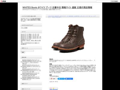 WHITES Boots ホワイツ ブーツ 通販 正規代理店情報