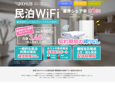 http://wifi.jpmob.jp/